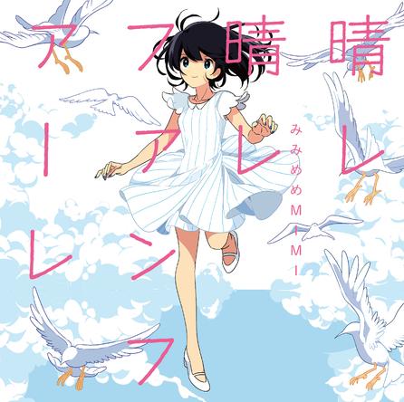 シングル「晴レ晴レファンファーレ」【通常盤】(CD) (okmusic UP's)