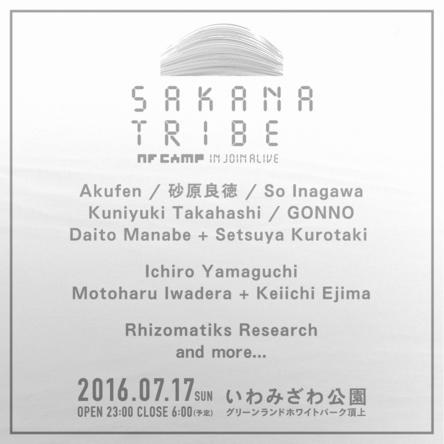 『SAKANATRIBE NF CAMP in JOIN ALIVE』 (okmusic UP's)