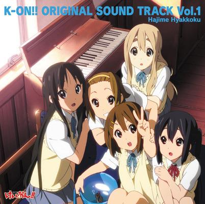 『K-ON!! ORIGINAL SOUND TRACK Vol.1』ジャケット画像 (C)かきふらい・芳文社/桜高軽音部