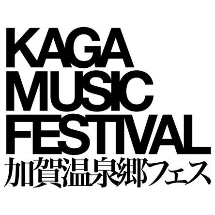 「加賀温泉郷フェス」ロゴ (okmusic UP\'s)