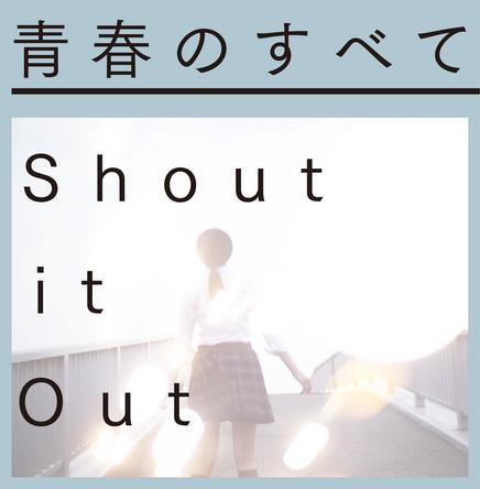 シングル「青春のすべて」【初回限定盤】(CD+DVD) (okmusic UP's)
