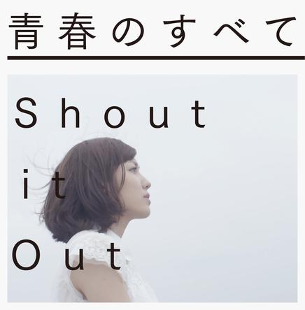 シングル「青春のすべて」【通常盤】(CD) (okmusic UP's)