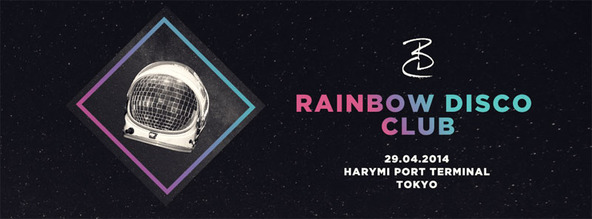『Rainbow Disco Club 2014』ロゴ (okmusic UP\'s)