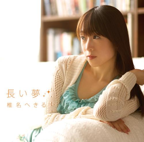 椎名へきる「長い夢」ジャケット画像 (c)ListenJapan