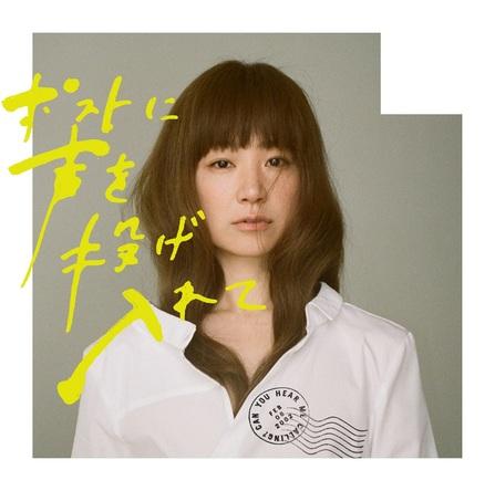 シングル「ポストに声を投げ入れて」【初回生産限定盤】(CD+DVD) (okmusic UP's)