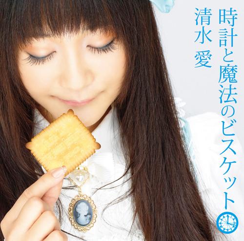 清水愛「時計と魔法のビスケット」ジャケット画像 (c)ListenJapan