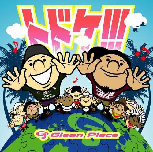 Glean Pieceのニューアルバム「トドケ!!!」 (c)Listen Japan