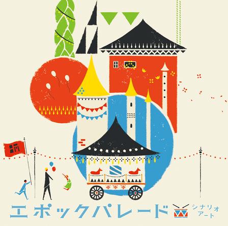 シングル「エポックパレード」【初回生産限定盤】(CD+DVD) (okmusic UP's)