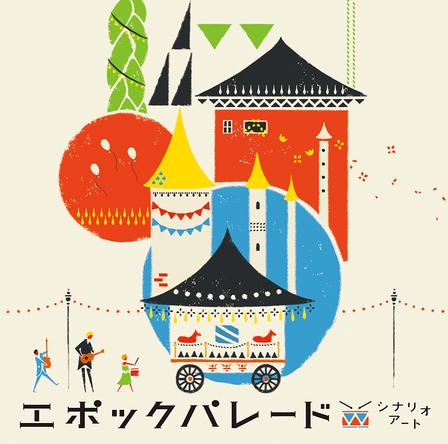 シングル「エポックパレード」【通常盤】(CD) (okmusic UP's)