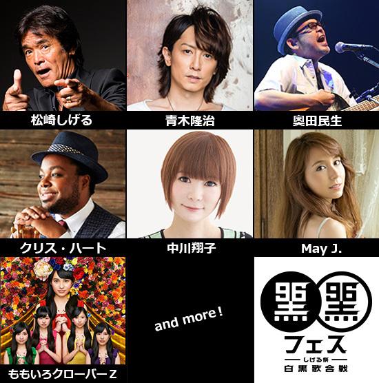 今年も超豪華な松崎しげるプレゼンツ「黒フェス」、第1弾出演アーティスト発表!