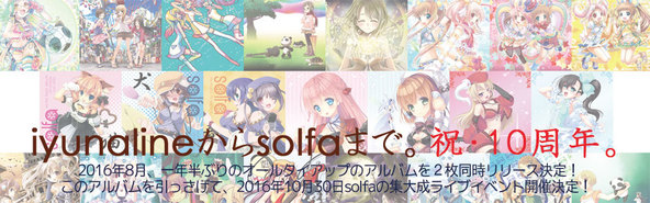 『from iyunaline to solfa 10th anniversary live 2016 solfa or die!!! ~neo パンダ祭り~』 (okmusic UP's)