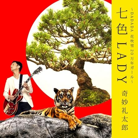 配信シングル「七色LADY~DADADA花吹雪20万年ガール」 (okmusic UP's)