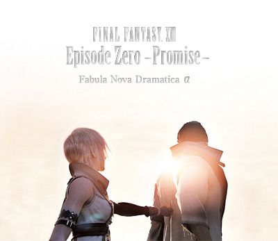 『FINAL FANTASY XIII Episode Zero -Promise- Fabula Nova Dramatica α』ジャケット画像 (C)2009, 2010 SQUARE ENIX CO., LTD. All Rights Reserved. CHARACTER DESIGN:TETSUYA NOMURA