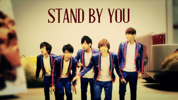 「STAND BY YOU」MV (okmusic UP's)