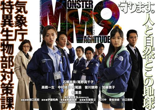 新感覚ヒーロードラマ「MM9」 (C)2010「MM9」製作委員会
