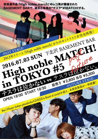 『High noble MATCH in TOKYO #5 - Past × Future - テスラは泣かない VS テスラは泣かない。』 (okmusic UP's)
