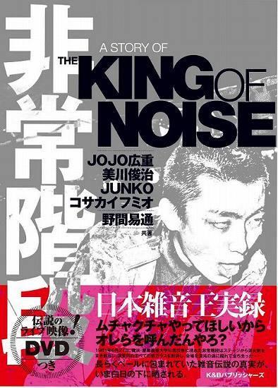 非常階段の31年に渡る活動の経緯を 綴ったドキュメント本が完成!『非常階段 A STORY OF THE KING OF NOISE』 (c)Listen Japan