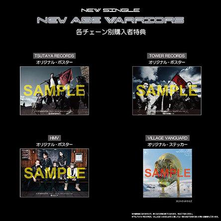 「New Age Warriors」各チェーン別購入者特典 (okmusic UP's)