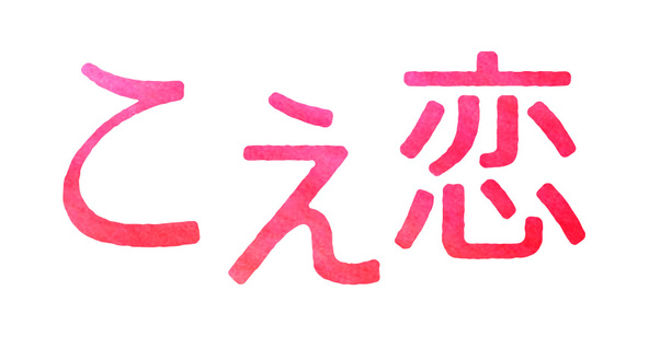 テレビ東京ドラマ「こえ恋」ロゴ (okmusic UP's)