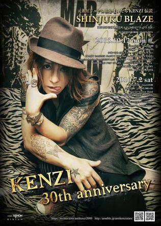 『KENZI30th Anniversary Project 元祖ビジュアル系かまいたちKENZI伝説』 (okmusic UP\'s)