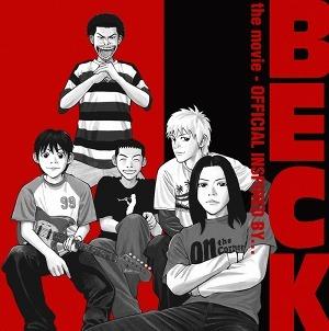 映画『BECK』で流れる音楽の世界観をコンパイルロック・コンピ発売 (c)Listen Japan
