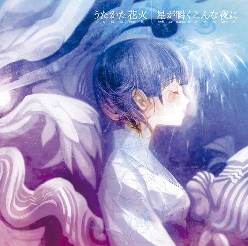 8月25日にリリースされるsupercellの3rdシングル「うたかた花火/星が瞬くこんな夜に」 (c)Listen Japan