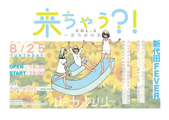 『来ちゃう?!vol.3』〜夏汚染対策〜 (okmusic UP's)