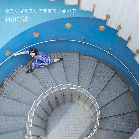 シングル「あたしはあたしのままで/恋の中」【初回限定盤】(CD+特典DVD) (okmusic UP's)