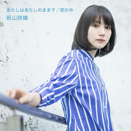 シングル「あたしはあたしのままで/恋の中」【通常盤】(CD) (okmusic UP's)