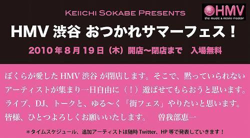 曽我部恵一、閉店する渋谷HMVを送る街フェスを開催 (c)Listen Japan