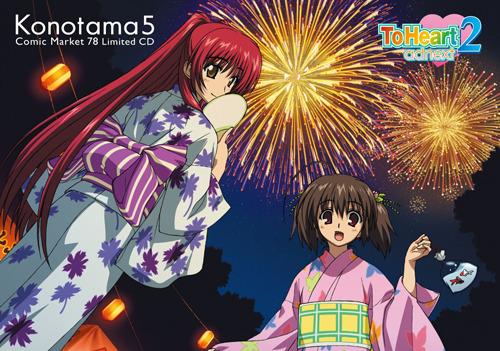 """『OVA「ToHeart2 adnext」コミックマーケット78 Limited CD """"このたま5""""』 (C)2010 AQUAPLUS/TH2Vad Works"""