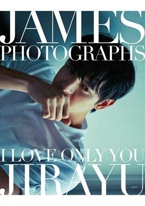 ジェームス・ジラユ1stフォト・ブック「君だけI Love You」 (okmusic UP's)