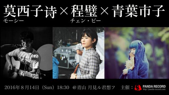 「モーシー(莫西子詩)& チェン・ビー(程璧) JAPAN TOUR 2016 in Tokyo with 青葉市子」 (okmusic UP\'s)