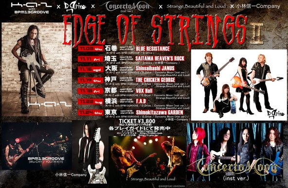 K-A-Z、4枚目のソロアルバム発売&インストツアー「EDGE OF STRINGS」 (okmusic UP's)