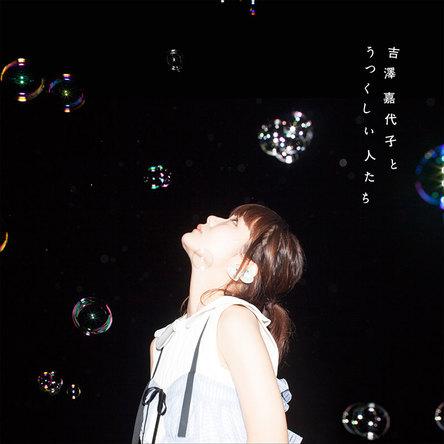 ミニアルバム『吉澤嘉代子とうつくしい人たち』【初回限定盤】(CD+DVD) (okmusic UP's)