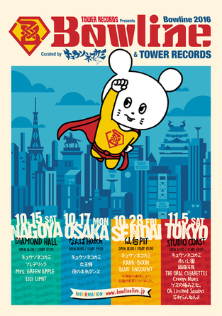 『TOWER RECORDS presents Bowline 2016 curated by キュウソネコカミ & TOWER RECORDS』 (okmusic UP\'s)