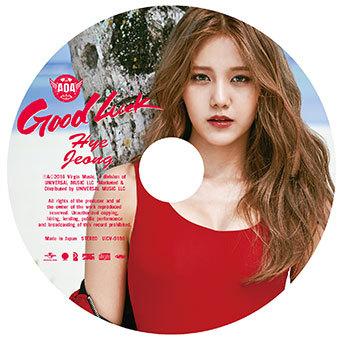 シングル「Good Luck」【ピクチャレーベル盤】(初回限定盤)HYEJEONG (okmusic UP's)