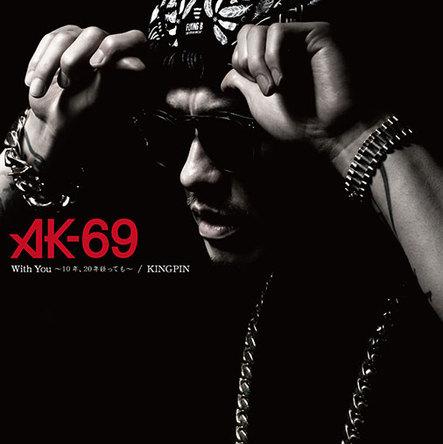 シングル「With You~10年、20年経っても~/KINGPIN」【通常盤】(CD)  (okmusic UP's)