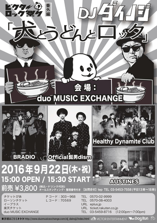 "Victor Rock Festival额外版""DJ Dinoji""狗,狗和岩石""(okmusic UP's)"