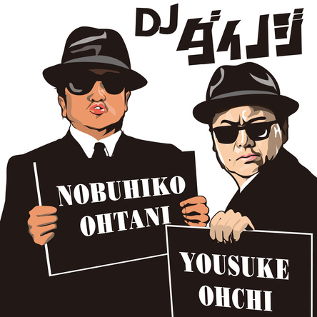 DJダイノジ  (okmusic UP's)