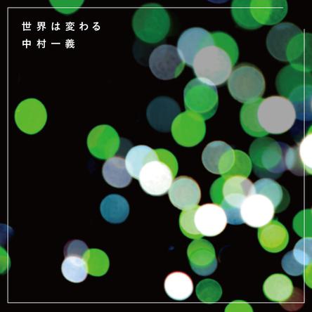 配信シングル「世界は変わる」 (okmusic UP's)