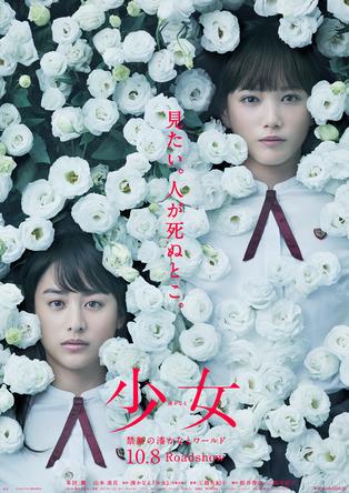 映画『少女』 (c)2016「少女」製作委員会 (okmusic UP's)