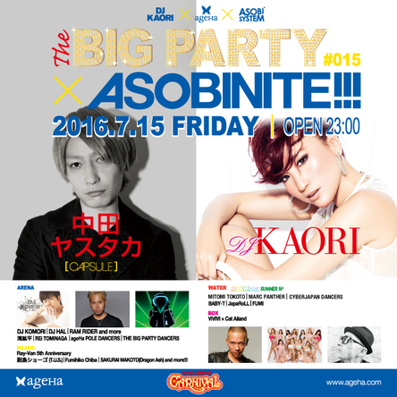 『ageHa Summer 2016 Opening Week Day1 THE BIG PARTY #015×ASOBINITE!!!』 (okmusic UP's)
