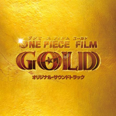アルバム『劇場版「ONE PIECE FILM GOLD」オリジナル・サウンドトラック』 (c)尾田栄一郎/2016「ワンピース」製作委員会(okmusic UP\'s)