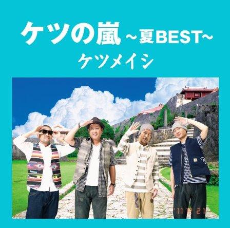 ケツメイシ『ケツの嵐~夏BEST~』のジャケット写真 (okmusic UP's)