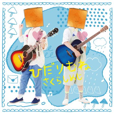 シングル「ひだりむね」【かみぶくろばん】(CD) (okmusic UP's)