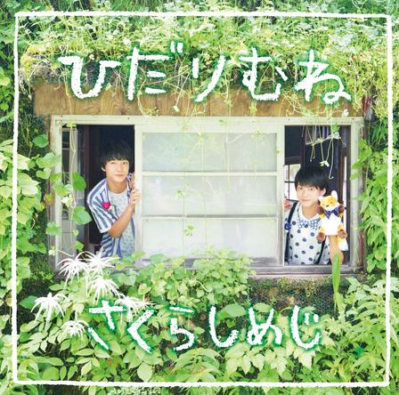 シングル「ひだりむね」【きつねばん】(CD) (okmusic UP's)