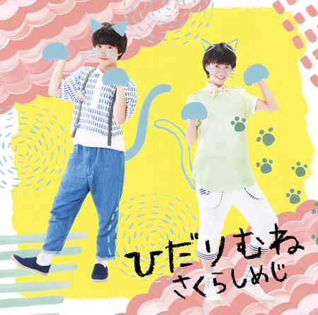 シングル「ひだりむね」【ねこばん】(CD) (okmusic UP's)