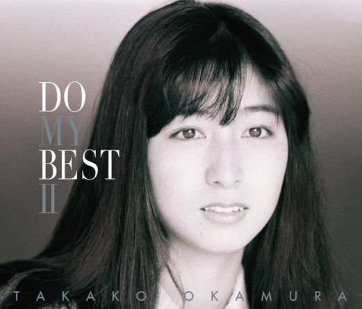 アルバム『DO MY BEST II』 (okmusic UP's)