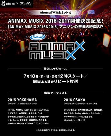 「『ANIMAX MUSIX 2015&2016』アニメミュージックの祭典5時間SP」 (okmusic UP\'s)